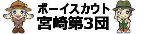 ボーイスカウト宮崎第3団